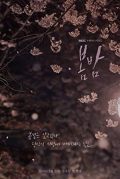One Spring Night S01E09