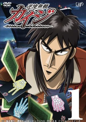 Gyakkyo burai Kaiji: Ultimate Survivor S01E14