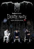 Death Note: New Generation