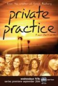 Private Practice S02E01 - A Family Thing